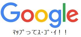 タワーマンション探しにGoogle マップを使って見よう