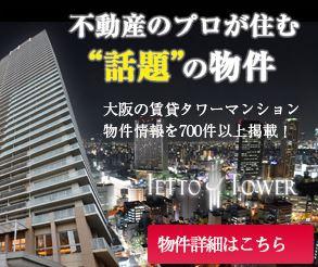 【特報!】グランドメゾン上町台 ザ・タワー有ります!