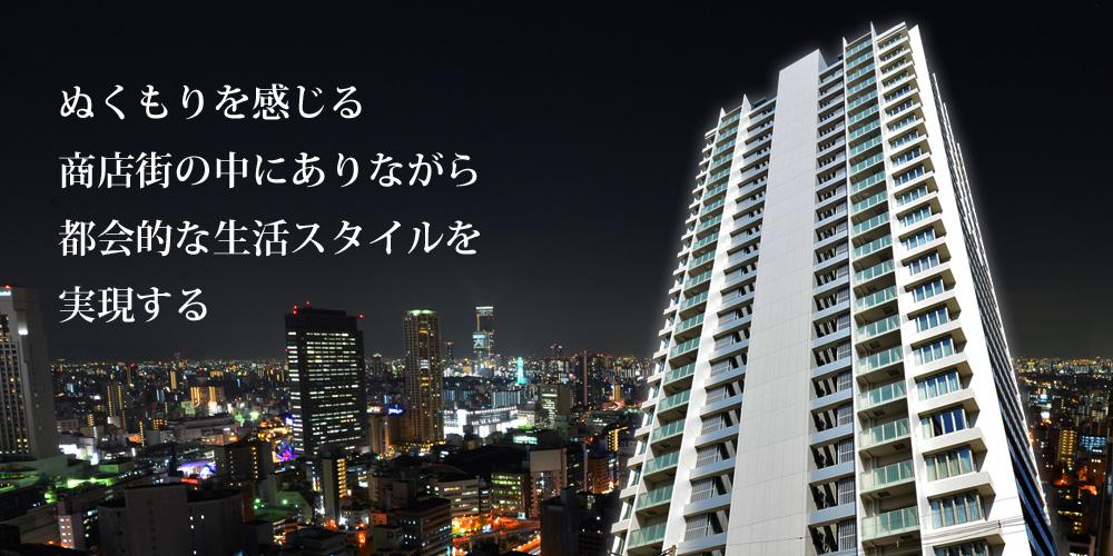 プラウドタワー阿倍野