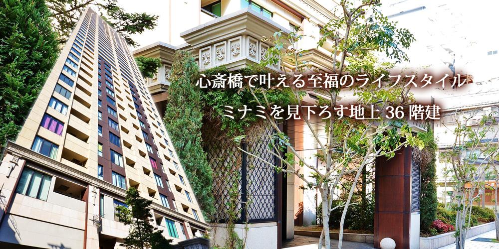 アルグラッドザタワー心斎橋