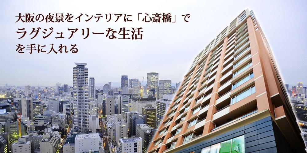 サンメゾン心斎橋セレブリテ