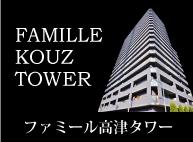 ファミール高津タワー