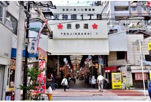 天神橋筋商店街 550m