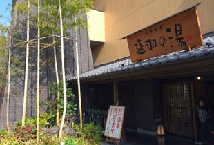 延羽の湯鶴橋店 800m