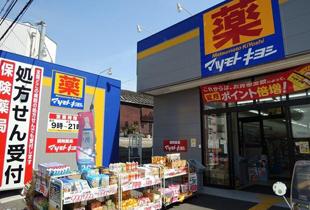マツモトキヨシ 放出店 400m