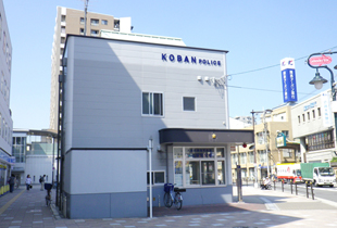 鶴見警察署放出駅前交番 280m