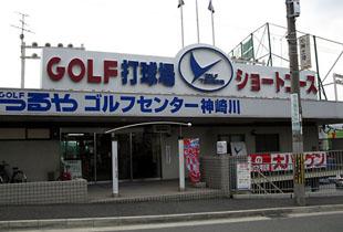 つるやゴルフセンター 神崎川 1400m