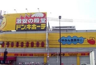 ドンキホーテ 十三店 600m