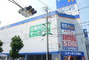 エディオン三国店 950m