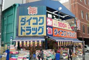 ダイコクドラッグ 西長堀店 450m