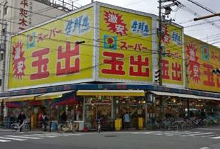 スーパー玉出 南堀江店 240m