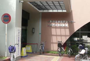 大阪市立港図書館 400m
