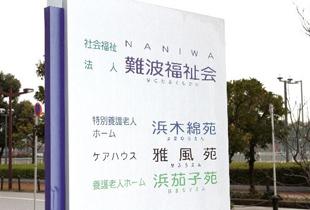 難波福祉会診療所 1300m