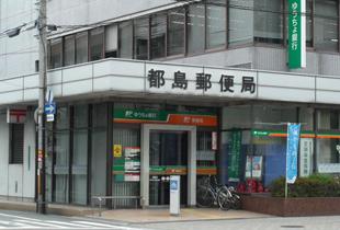 都島郵便局 350m
