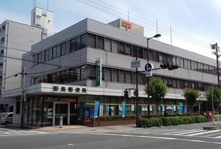 都島郵便局 550m