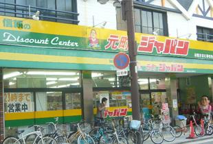 ジャパン元町店 750m