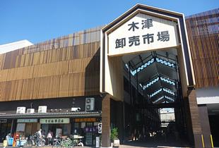 木津卸売市場 270m
