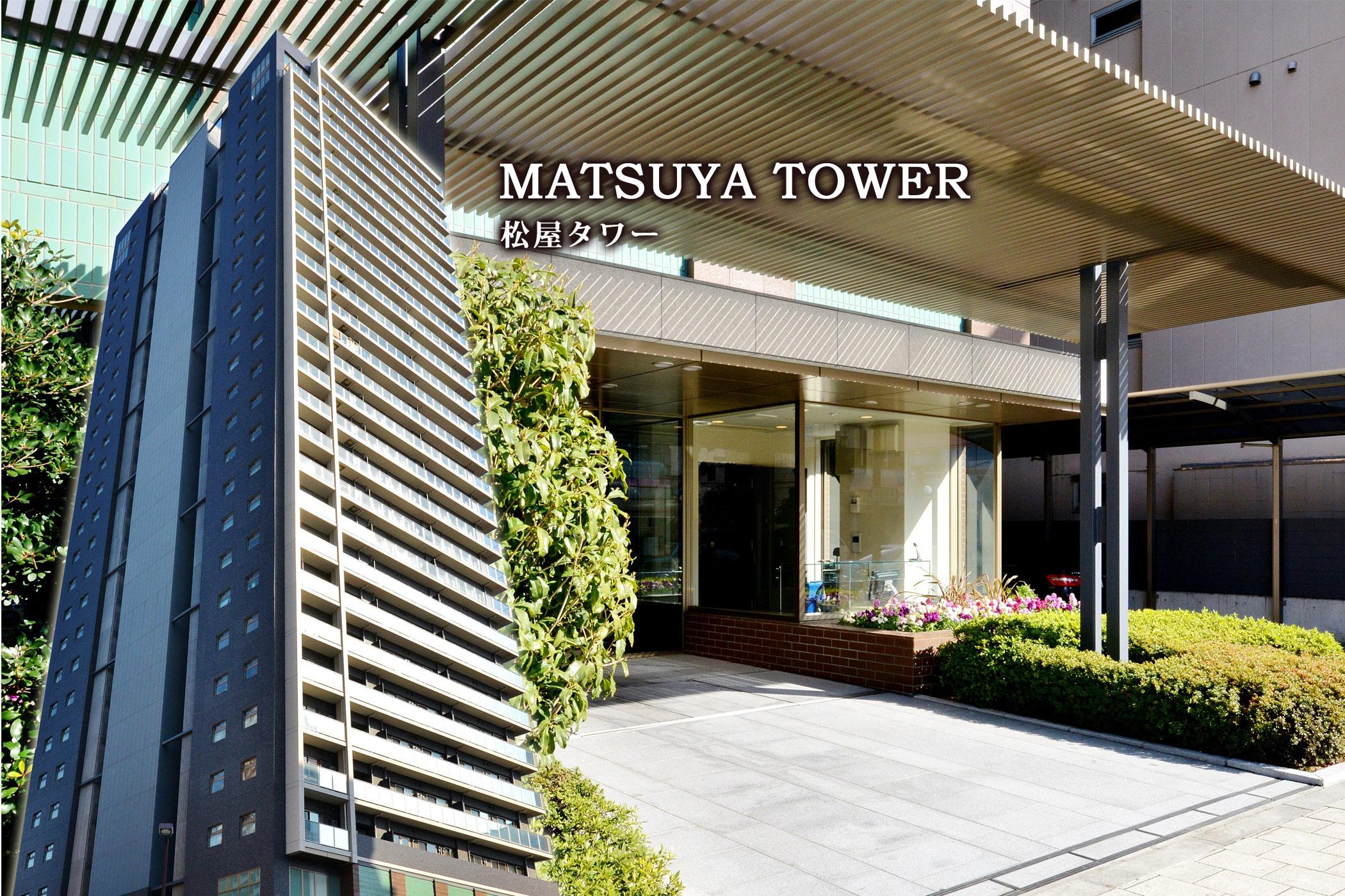 松屋タワー