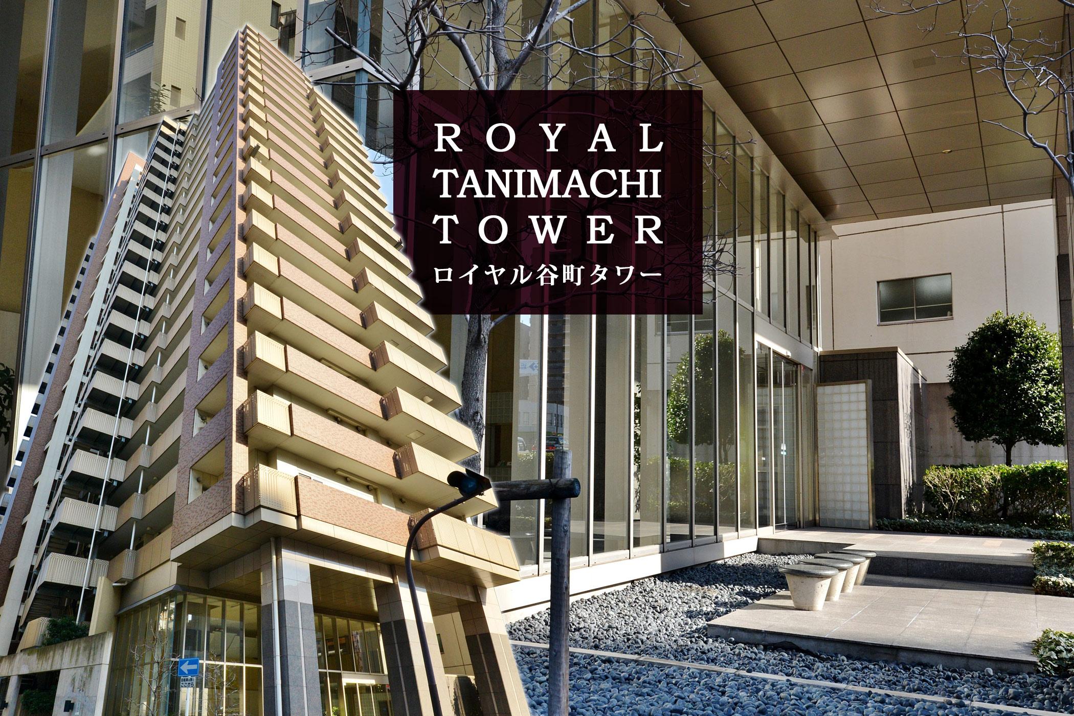 ロイヤル谷町タワー