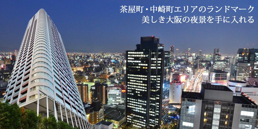 ザ・梅田タワー