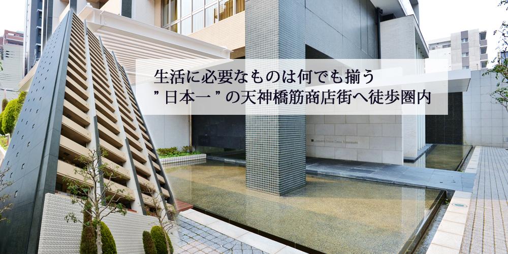 ロジュマンタワー大阪天満橋