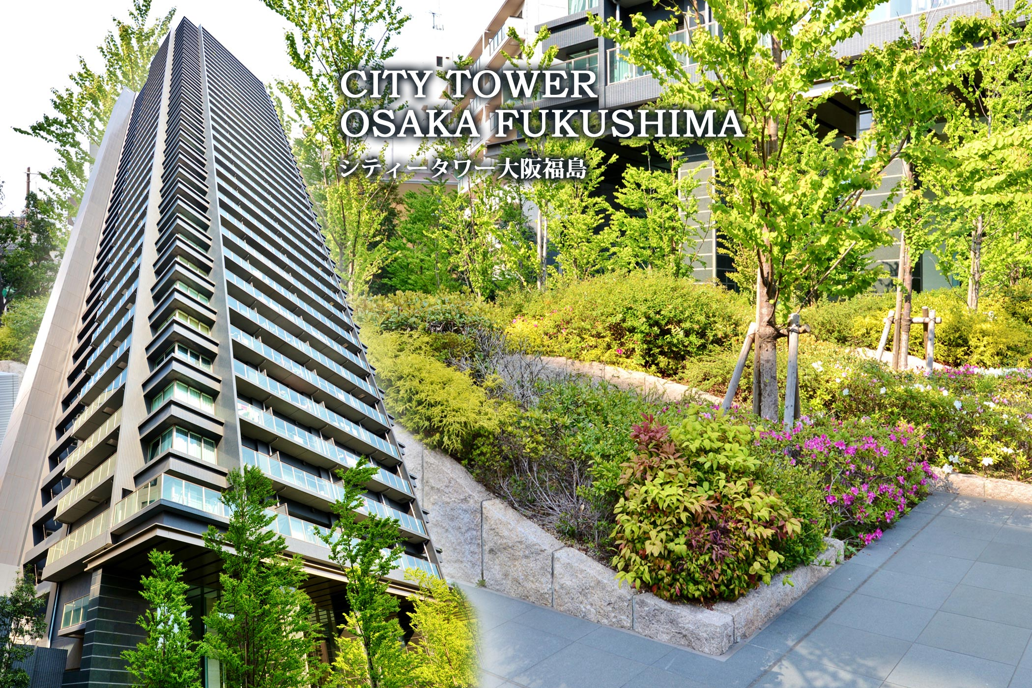シティータワー大阪福島