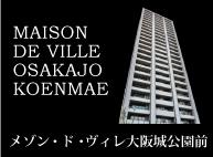 メゾン・ド・ヴィレ大阪城公園前