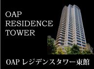 OAPレジデンスタワー東館