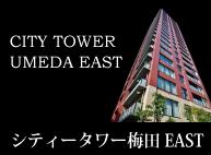 シティータワー梅田EAST