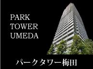 パークタワー梅田
