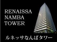 ルネッサなんばタワー