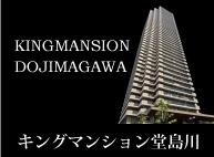 キングマンション堂島川