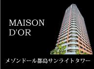 メゾンドール都島サンライトタワー