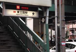 地下鉄御堂筋線 東三国駅 350m