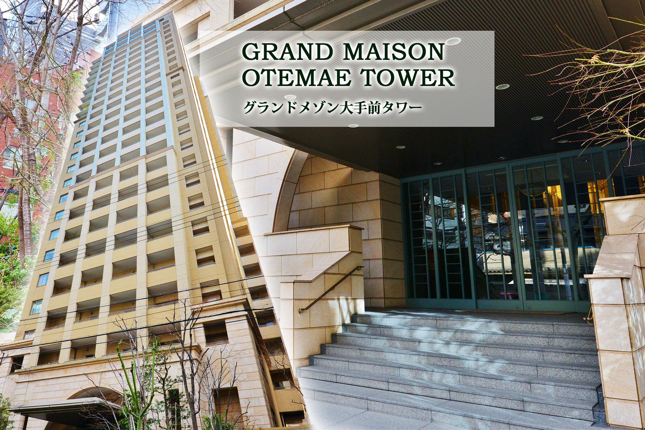 グランドメゾン大手前タワー