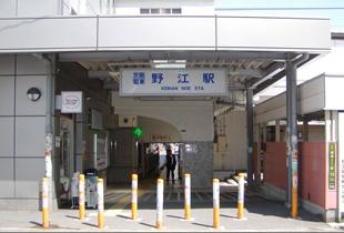 野江駅 300m