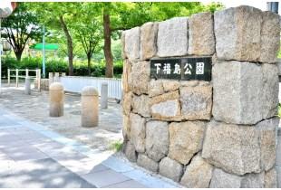 下福島公園 1100m