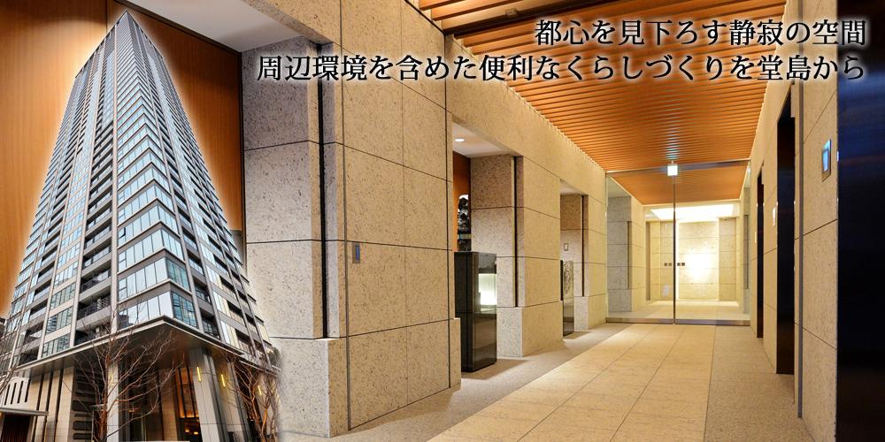 堂島ザ・レジデンスマークタワー