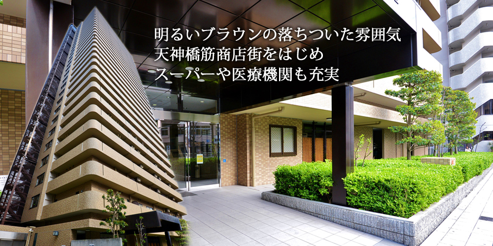 キングマンション天神橋Ⅱ