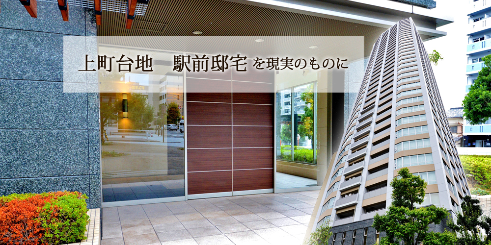レジデンスタワー上本町