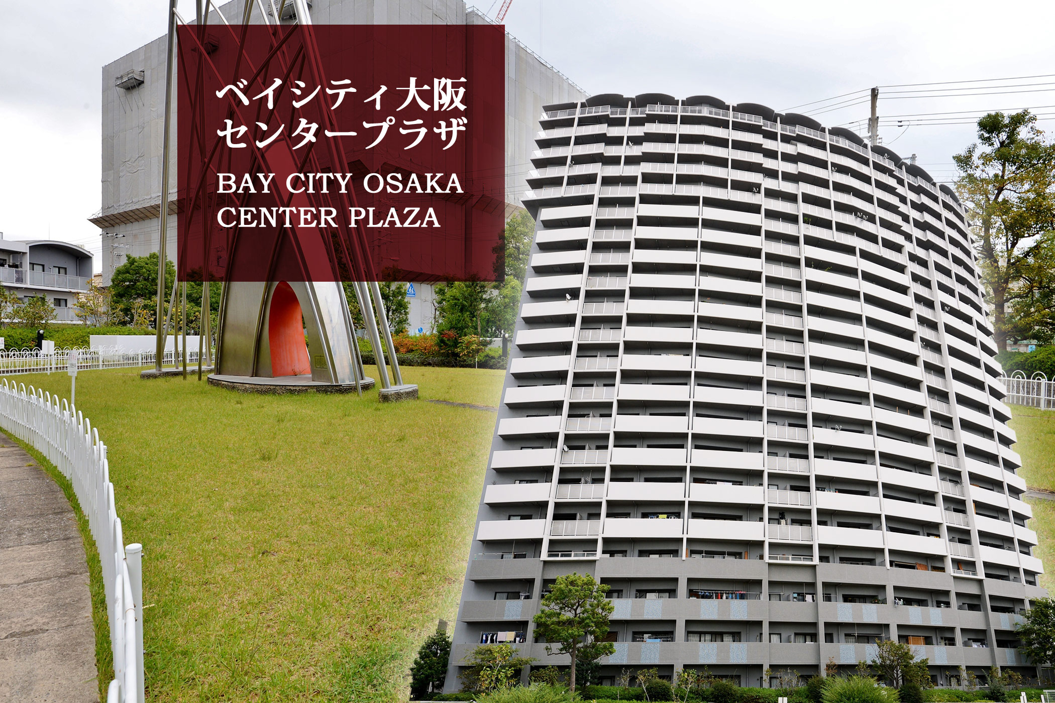 ベイシティ大阪センタープラザ