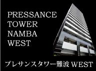 プレサンスタワー難波WEST