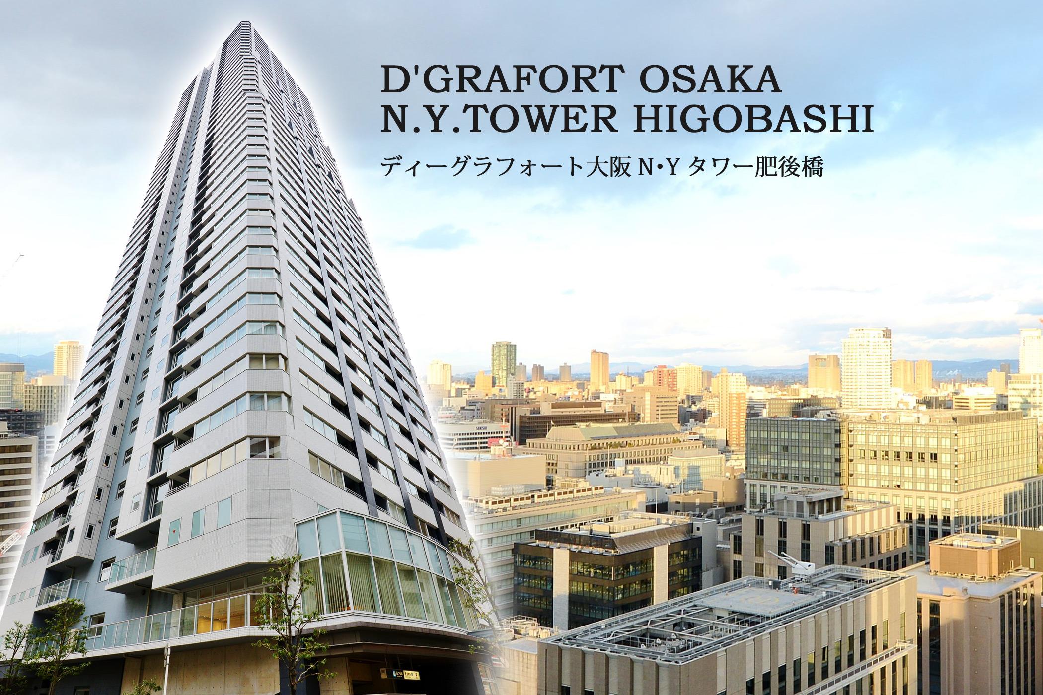 ディーグラフォート大阪N・Yタワー肥後橋