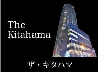 ザ・キタハマ