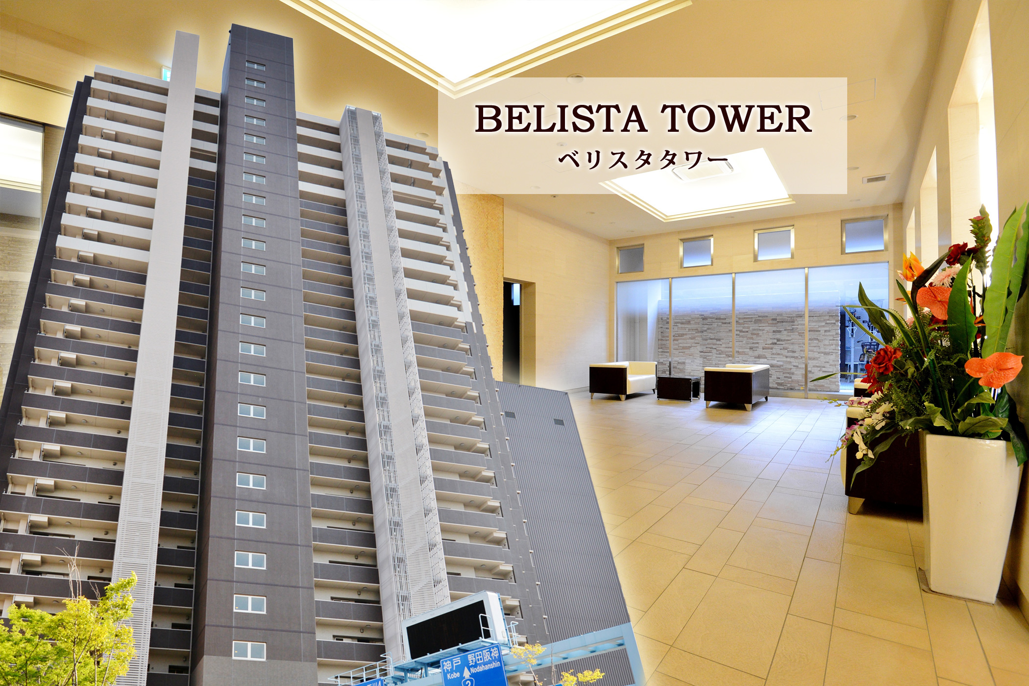 ベリスタタワー