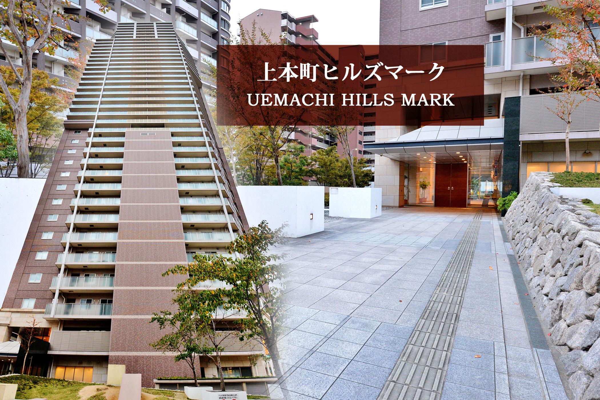 上本町ヒルズマーク