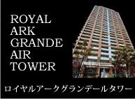 ロイヤルアークグランデールタワー
