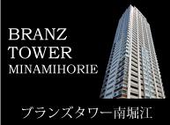 ブランズタワー南堀江