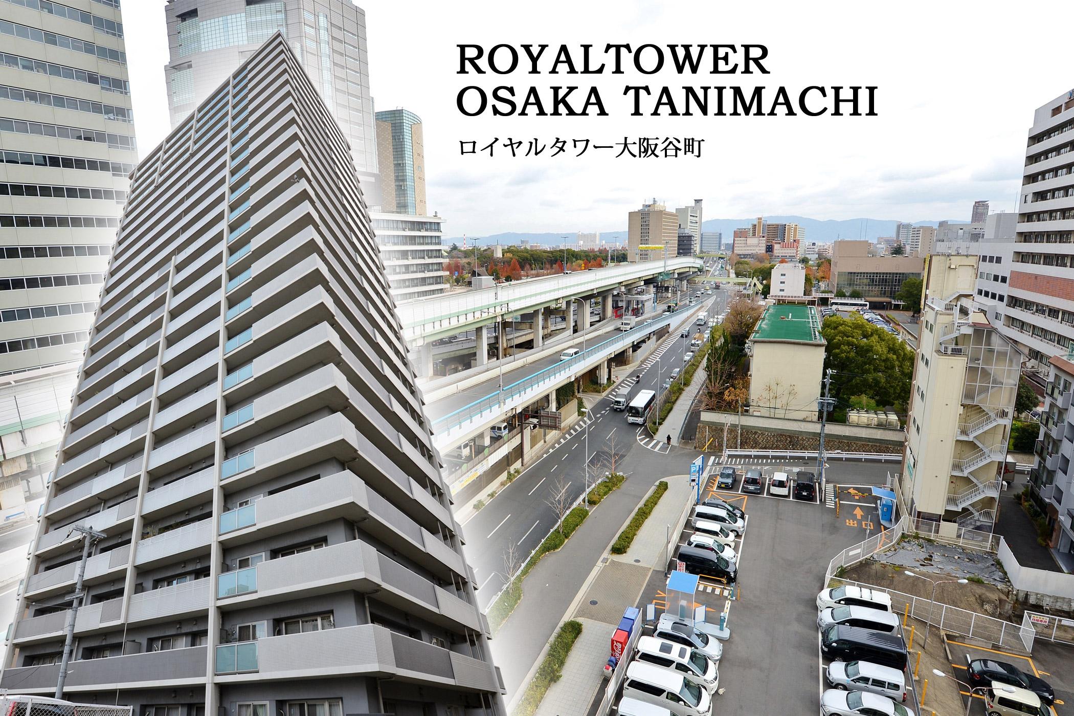 ロイヤルタワー大阪谷町