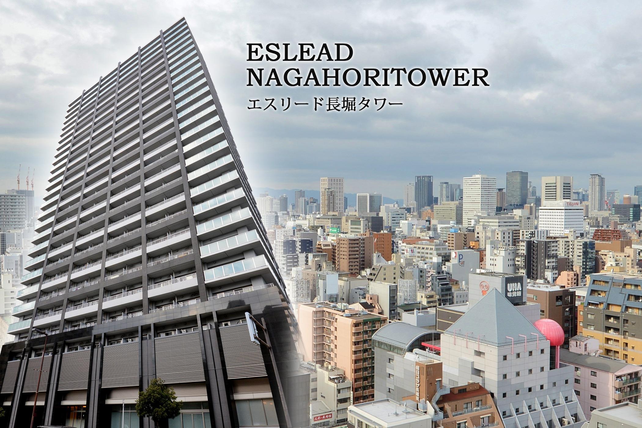 エスリード長堀タワー